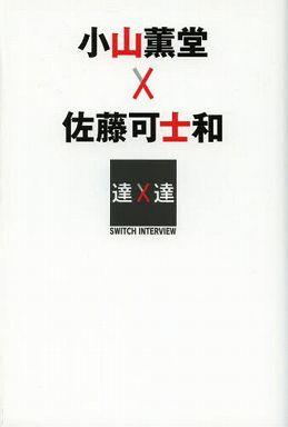 小山薫堂×佐藤可士和―SWITCH INTERVIEW達人達