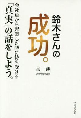 鈴木さんの成功。―会社員から起業した時に待ち受ける「真実」の話をしよう。