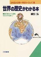 世界の歴史がわかる本〈古代四大文明~中世ヨーロッパ篇〉