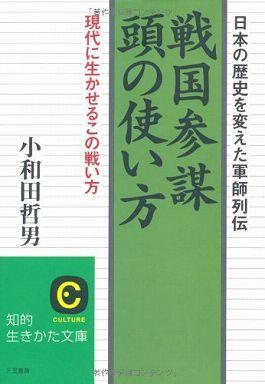 戦国参謀 頭の使い方―日本の歴史を変えた軍師列伝