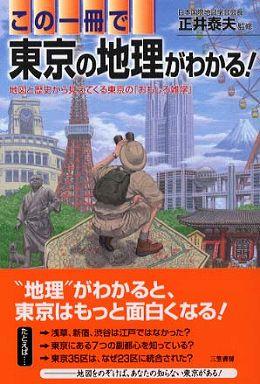 この一冊で東京の地理がわかる!―地図と歴史から見えてくる東京の「おもしろ雑学」