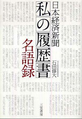 日本経済新聞「私の履歴書」名語録