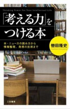 「考える力」をつける本―本・ニュースの読み方から情報整理、発想の技術まで