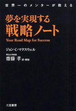 夢を実現する戦略ノート