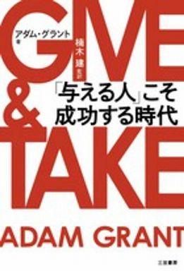 GIVE & TAKE―「与える人」こそ成功する時代