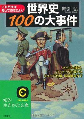 世界史100の大事件―これだけは知っておきたい!