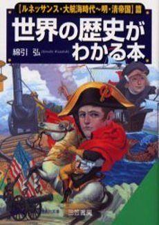 世界の歴史がわかる本―ルネッサンス・大航海時代‐明・清帝国篇