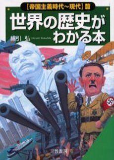 世界の歴史がわかる本―帝国主義時代‐現代篇