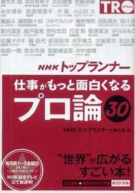 NHK「トップランナー」 仕事がもっと面白くなる「プロ論」30