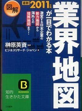 図解 業界地図が一目でわかる本〈最新2011年版〉