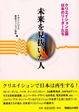 未来を見抜いた人―クリエイション立国日本のリーダーたち