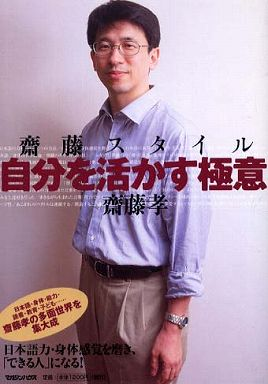 斎藤スタイル―自分を活かす極意