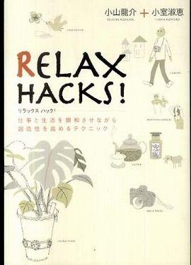 RELAX HACKS!―仕事と生活を調和させながら創造性を高めるテクニック