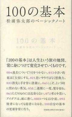 100の基本―松浦弥太郎のベーシックノート