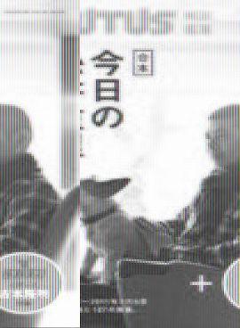 合本今日の糸井重里 - +ほぼ日と作った、吉本隆明特集