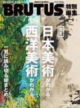 日本美術がわかる。西洋美術がわかる。 - 合本
