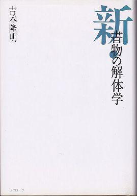 新・書物の解体学