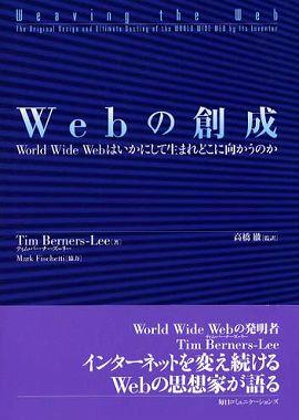 Webの創成―World Wide Webはいかにして生まれどこに向かうのか