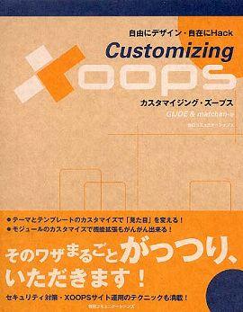 カスタマイジング・ズープス―自由にデザイン・自在にHack