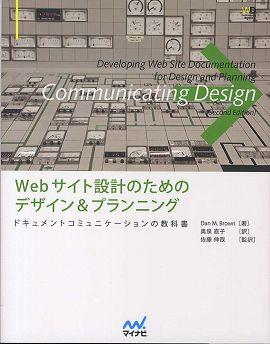 Webサイト設計のためのデザイン&プランニング―ドキュメントコミュニケーションの教科書