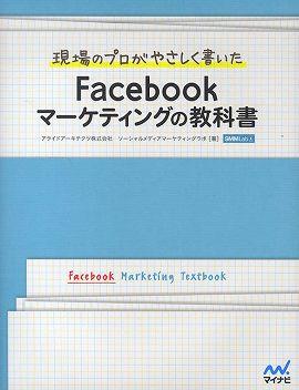 現場のプロがやさしく書いたFacebookマーケティングの教科書