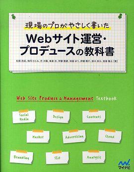 現場のプロがやさしく書いたWebサイト運営・プロデュースの教科書
