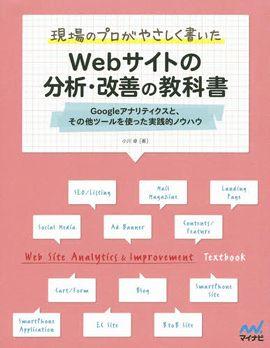 現場のプロがやさしく書いたWebサイトの分析・改善の教科書―Googleアナリティクスと、その他ツールを使った実践的ノウハウ