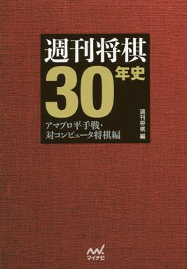 週刊将棋30年史 アマプロ平手戦・対コンピュータ将棋編