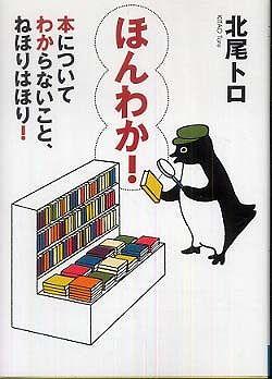 ほんわか!―本についてわからないこと、ねほりはほり!