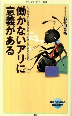 働かないアリに意義がある―社会性昆虫の最新知見に学ぶ、集団と個の快適な関係