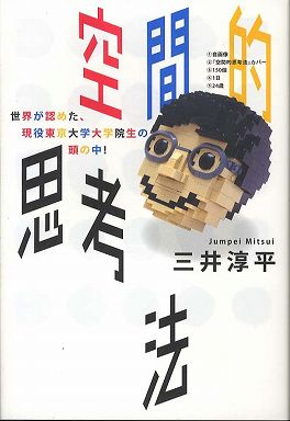 空間的思考法―世界が認めた、現役東京大学大学院生の頭の中!