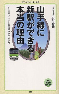 山手線に新駅ができる本当の理由―そこには「ニッポンの復活」がかかっていた