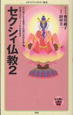 セクシィ仏教〈2〉