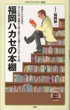 福岡ハカセの本棚