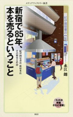 新宿で85年、本を売るということ