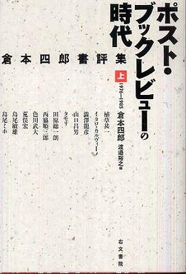 ポスト・ブックレビューの時代―倉本四郎書評集〈上〉1976‐1985