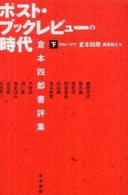 ポスト・ブックレビューの時代―倉本四郎書評集〈下〉1986‐1997