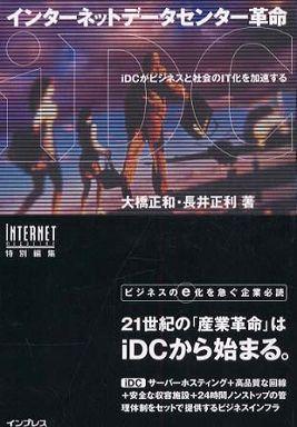 インターネットデータセンター革命―iDCがビジネスと社会のIT化を加速する