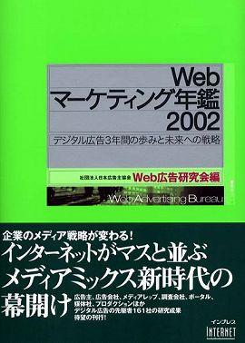 Webマーケティング年鑑〈2002〉デジタル広告3年間の歩みと未来への戦略