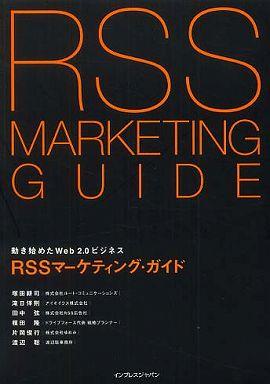 RSSマーケティング・ガイド―動き始めたWeb2.0ビジネス