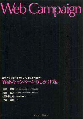 """Webキャンペーンのしかけ方。―広告のプロたちがつくる""""つぎのネット広告"""""""