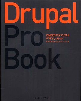 Drupal Pro Book―CMSカスタマイズ&デザインガイド