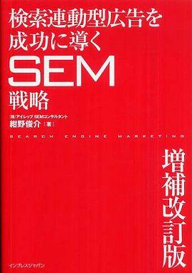 検索連動型広告を成功に導くSEM戦略 (増補改訂版)