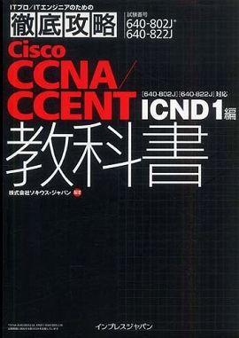 ITプロ/ITエンジニアのための徹底攻略Cisco CCNA/CCENT教科書 「640‐802J」「640‐822J」対応ICND1編