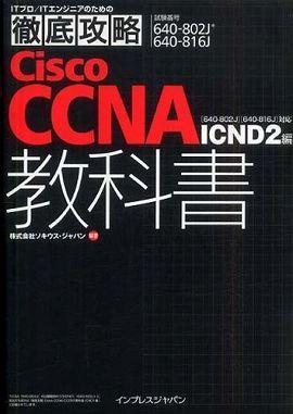 ITプロ/ITエンジニアのための徹底攻略Cisco CCNA教科書―「640‐802J」「640‐816J」対応 ICND2編