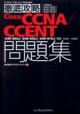 徹底攻略Cisco CCNA/CCENT問題集―「640‐802J」「640‐822J」「640‐816J」対応ICND1/ICND2