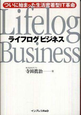 ライフログビジネス―ついに始まった生活密着型IT革命
