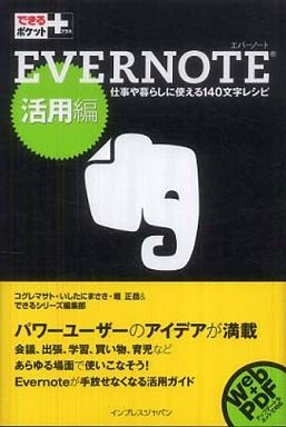 EVERNOTE 活用編―仕事や暮らしに使える140文字レシピ