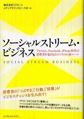 ソーシャルストリーム・ビジネス―Twitter、Facebook、iPhone時代の消費者を巻き込むビジネスの新ルール