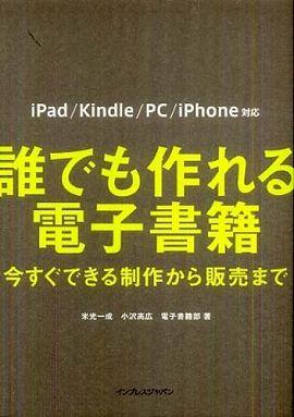 誰でも作れる電子書籍―今すぐできる制作から販売まで iPad/Kindle/PC/iPhone対応